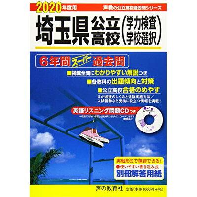 埼玉県公立高校(学力検査・学校選択) 6年間スーパー過去問 CD付 2020年度用 /声の教育社