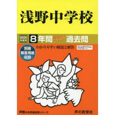 浅野中学校 8年間スーパー過去問 2020年度用 /声の教育社