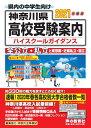 神奈川県高校受験案内  2021年度用 /声の教育社/声の教育社編集部