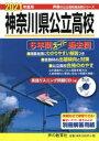 神奈川県公立高校 6年間スーパー過去問 CD付 2021年度用 /声の教育社