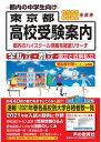 東京都高校受験案内  2022年度用 /声の教育社