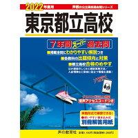 東京都立高校 7年間スーパー過去問 2022年度用 /声の教育社/声の教育社編集部