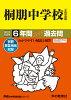 桐朋中学校 6年間スーパー過去問 2022年度用 /声の教育社