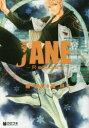 JANE -Repose-  /リブレ/橘瑞樹