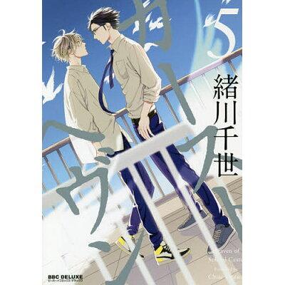 カーストヘヴン  5 /リブレ/緒川千世