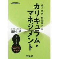 「深い学び」を実現するカリキュラム・マネジメント   /文渓堂/田村学