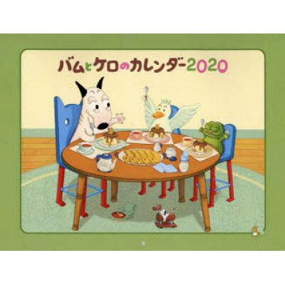 バムとケロのカレンダー  2020 /文渓堂/島田ゆか