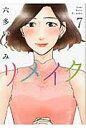 リメイク  7 /マッグガ-デン/六多いくみ