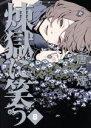 煉獄に笑う  8 /マッグガ-デン/唐々煙