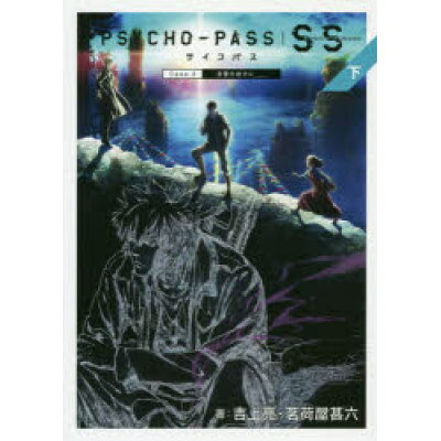 PSYCHO-PASS Sinners of the System 下 /マッグガ-デン/吉上亮
