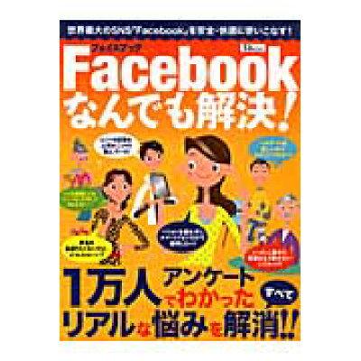 Facebookなんでも解決! 1万人アンケ-トでわかった「困った」を解決!  /宝島社