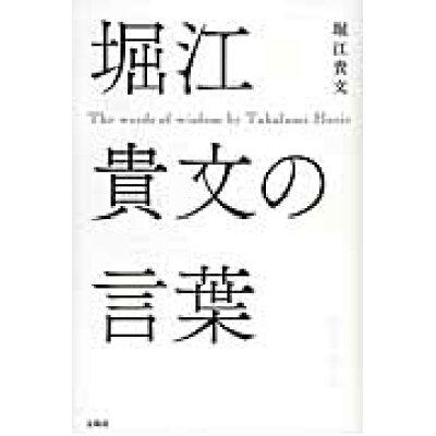 堀江貴文の言葉   /宝島社/堀江貴文