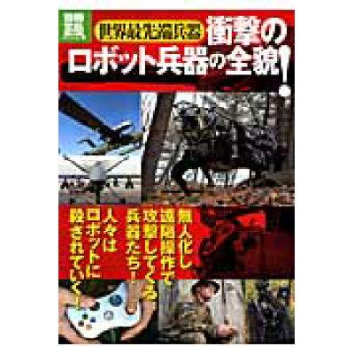 世界最先端兵器衝撃のロボット兵器の全貌!   /宝島社