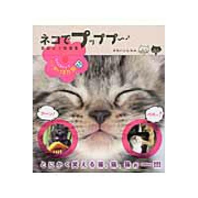 ネコでプッププ~♪ 面白ネコ画像集  /宝島社/タカハシヒカル