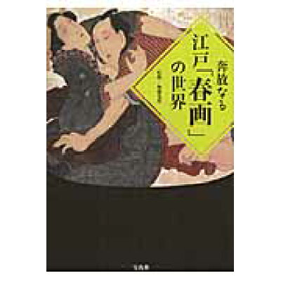 奔放なる江戸「春画」の世界   /宝島社/加藤光男