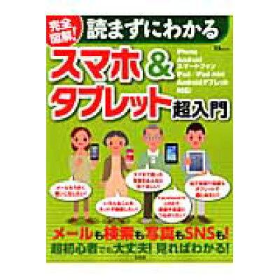 完全図解!読まずにわかるスマホ&タブレット超入門 iPhone Androidスマ-トフォンiPad  /宝島社