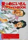 聖☆おにいさんクリアファイルBOOK   /宝島社