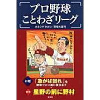 プロ野球ことわざリ-グ   /宝島社/カネシゲタカシ