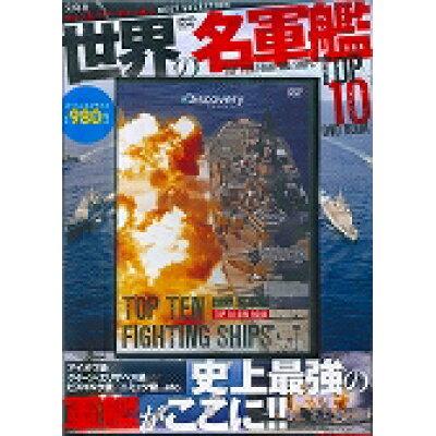 DVD>世界の名軍艦TOP 10 DVD BOOK   /宝島社