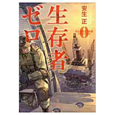 生存者ゼロ   /宝島社/安生正