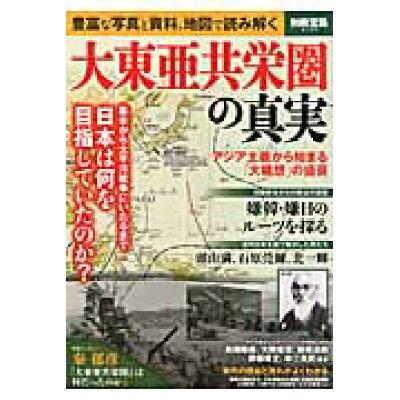 大東亜共栄圏の真実 欧米植民地政策と戦った日本の近代史  /宝島社