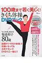 100歳まで若く美しく!きくち体操DVDブック   /宝島社/菊池和子(体操)