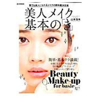 美人メイク基本の「き」 誰でも美人になれるメイクの教科書決定版  /宝島社/山本浩未