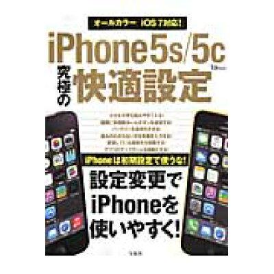 iPhone 5s/5c究極の快適設定 オ-ルカラ-iOS7対応!  /宝島社