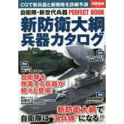 自衛隊・新世代兵器PERFECT BOOK新防衛大綱兵器カタログ   /宝島社