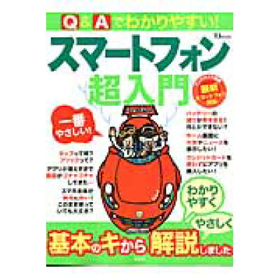 Q&Aでわかりやすい!スマ-トフォン超入門 アンドロイド搭載最新スマ-トフォン対応  /宝島社