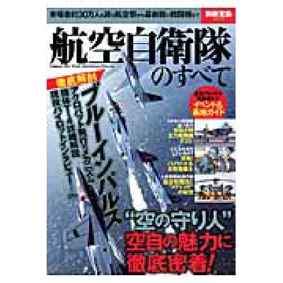 航空自衛隊のすべて F35の実力から航空祭まで徹底密着  /宝島社