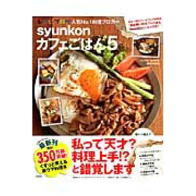 syunkonカフェごはん  5 /宝島社/山本ゆり
