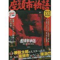 DVD>座頭市物語傑作選DVD BOOK   /宝島社