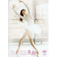 DVD>メアリ-・ヘレン・バウア-ズのバレエ・ビュ-ティフル   /宝島社/メアリ-・ヘレン・バウア-ズ