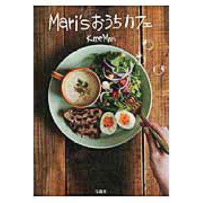 Mari'sおうちカフェ   /宝島社/KumeMari