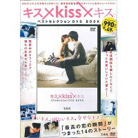 DVD>キス×kiss×キス ベストセレクションDVD BOOK   /宝島社
