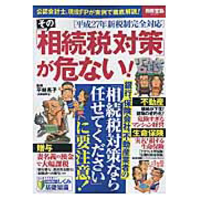 その「相続税対策」が危ない! 公認会計士、現役FPが実例で徹底解説!  /宝島社/平林亮子