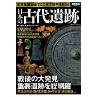 日本の古代遺跡 最新発掘調査でここまで解明された!  /宝島社/遠山美都男