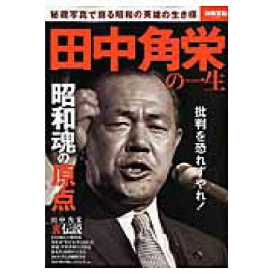 田中角栄の一生 秘蔵写真で蘇る昭和の英雄の生き様  /宝島社