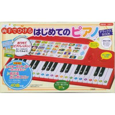 両手でひけるはじめてのピアノデラックスBOOK   /宝島社