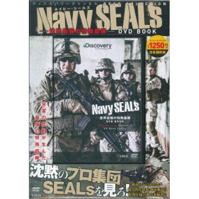 DVD>NavySEALs-世界最強の特殊部隊-DVD BOOK   /宝島社