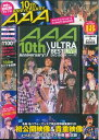 DVD>AAA 10th Anniversary!ULTRA BEST LIVE   /宝島社/AAA