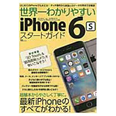 世界一わかりやすいiPhone 6sスタ-トガイド docomo・au・SoftBankのiPhone  /宝島社