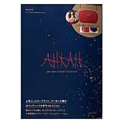 AHKAH 2015-2016 STARRY HEAVENS   /宝島社