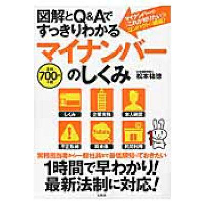 図解とQ&Aですっきりわかるマイナンバ-のしくみ   /宝島社/松本祐徳