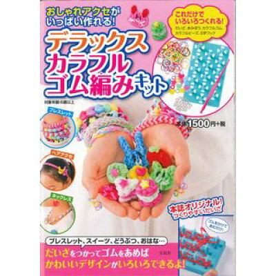 デラックスカラフルゴム編みキット おしゃれアクセがいっぱい作れる!  /宝島社