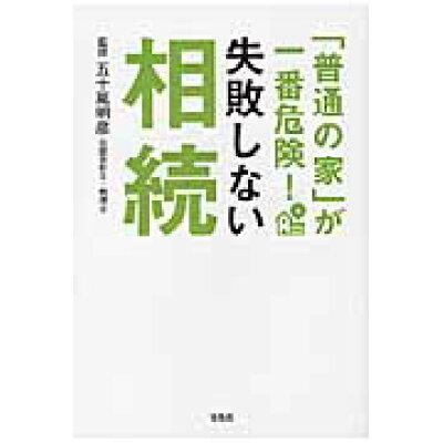 「普通の家」が一番危険!失敗しない相続   /宝島社/五十嵐明彦