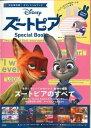 Disneyズ-トピアSpecial Book 完全保存版!オフィシャルブック  /宝島社
