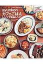 syunkonカフェごはんレンジで絶品レシピ   /宝島社/山本ゆり