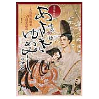 あさきゆめみしの世界 源氏物語  /宝島社/大和和紀